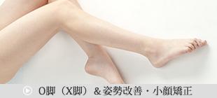O脚(X脚)&姿勢改善・小顔矯正