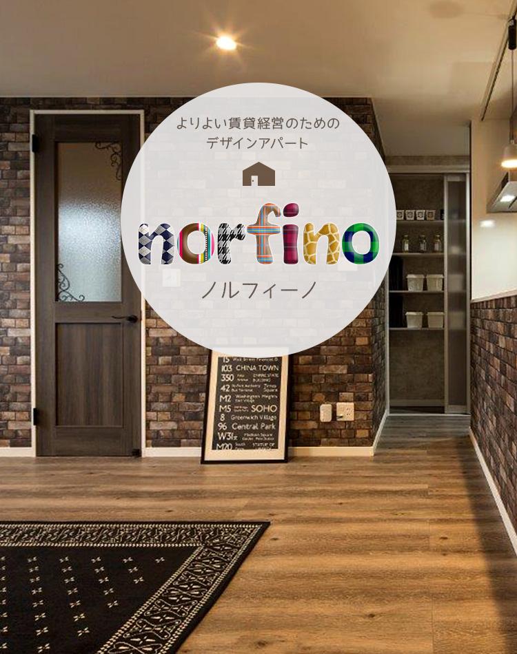 よりよい賃貸経営のためのデザイナーズアパート norfino ノルフィーノ