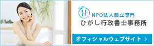 NPO法人設立専門 ひがし行政書士事務所 オフィシャルウェブサイト