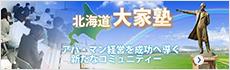 アパマン経営を成功へ導く 北海道大家塾通信 新たなコミュニティー