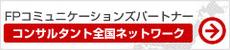 FPコミュニケーションズパートナー