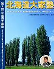 北海道大家塾DVD