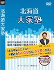 北海道大家塾DVD第2弾