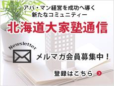 アパマン経営を成功へ導く 北海道大家塾通信 メルマガ会員募集