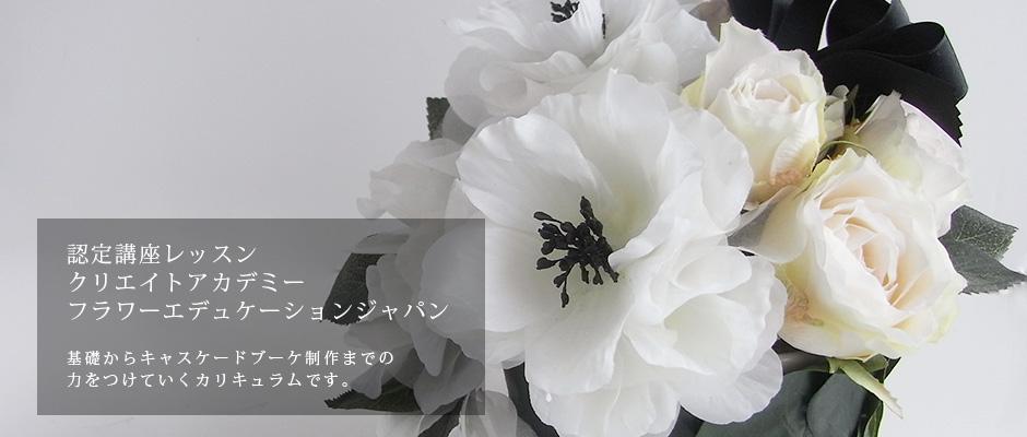 クリエイトアカデミー/フラワーエデュケーションジャパン資格取得講座