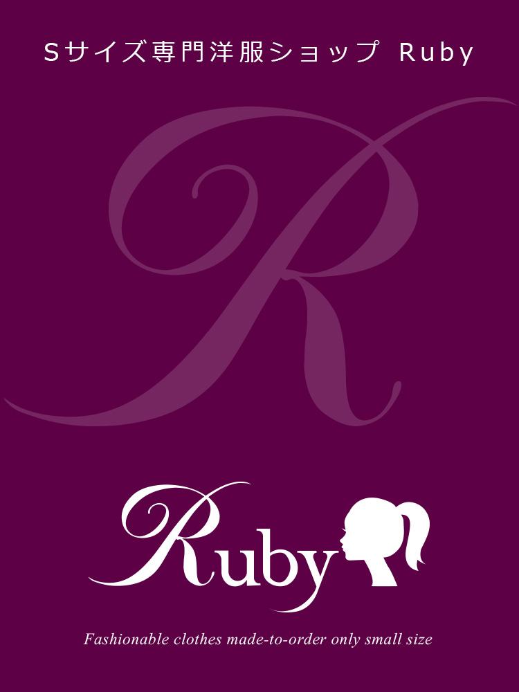 Sサイズ専門ショップ Ruby