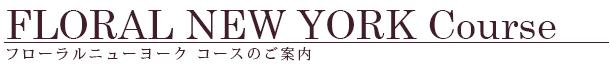 フローラルニューヨーク コースのご案内