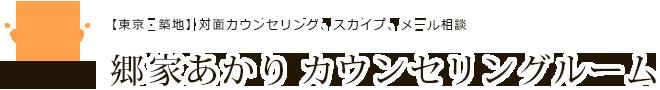 【東京・築地】対面カウンセリング、スカイプ、メール相談】 郷家(さとや)あかりカウンセリングルーム