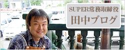 スーパー常務取締役 田中のブログ