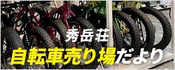 秀岳荘自転車売場 なんぶたけしブログ