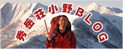 秀岳荘社長 小野のブログ