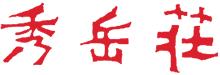 秀岳荘(しゅうがくそう)