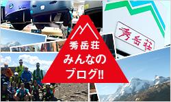 秀岳荘みんなのブログ