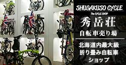 秀岳荘自転車売場