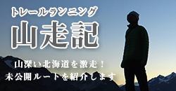 トレールランニング 山走記
