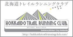北海道トレイルランニングクラブ