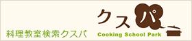 r料理教室検索クスパ