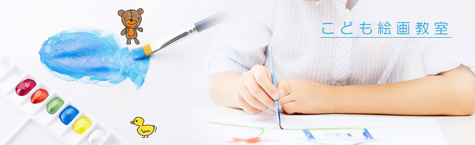 こども絵画教室