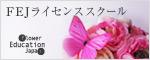 フラワーエデュケーションジャパン[Flower Education Japan]