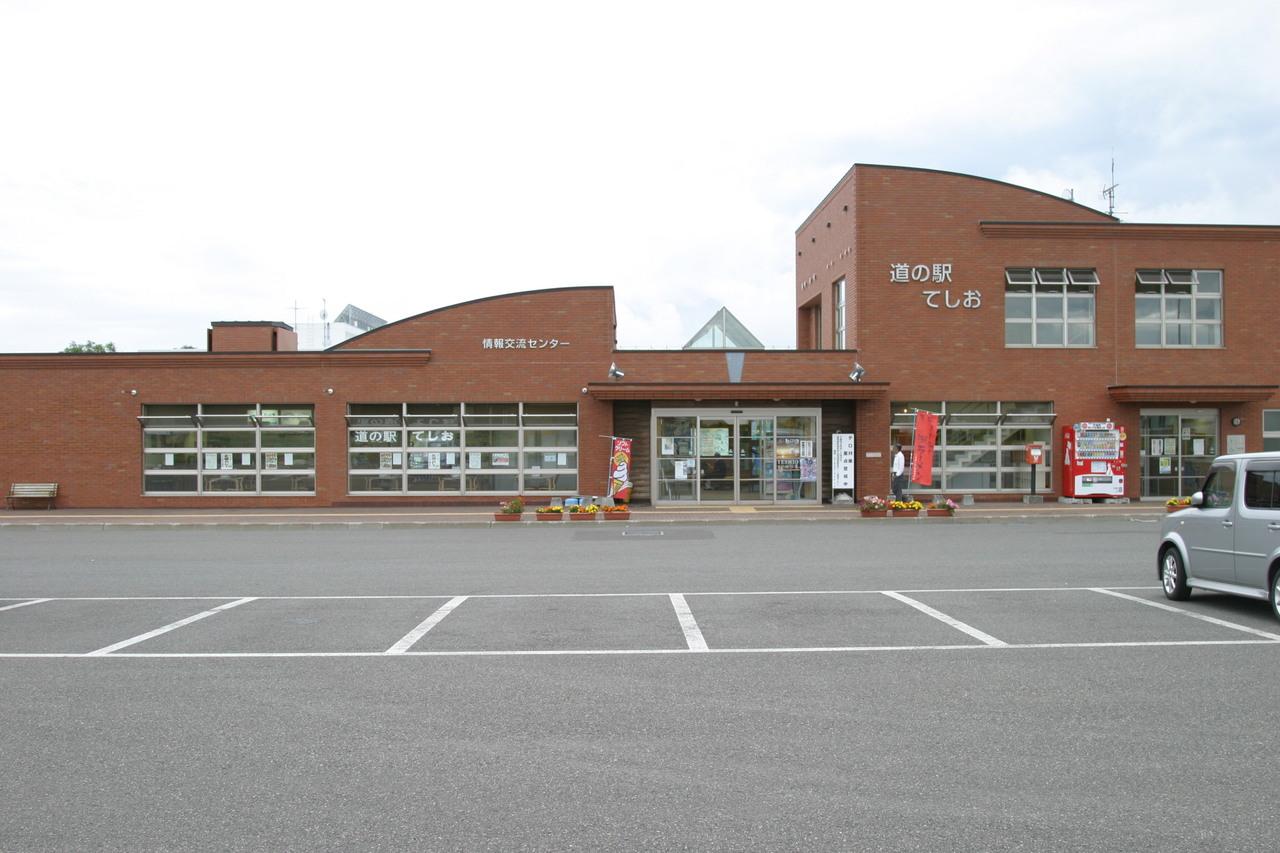 道の駅「てしお」レストラン(道の駅てしお内)