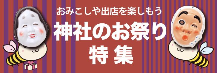 2015年の夏もいよいよ残りわずか!あなた情報マガジンびもーるでは、札幌や北海道の神社のお祭りを紹介します。出店あり、御輿あり、神楽あり。さぁ、浴衣を来て、夏の終わりを楽しみましょう。