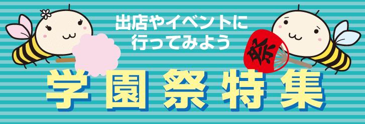 札幌や北海道の各大学・高校などで開催される学園祭の一覧です。定番の出店はもちろん、学生らしい面白イベントが盛りだくさん!お祭り気分で楽めるイベント情報をお届けします!