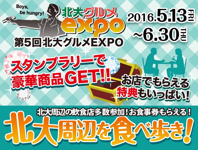 北大グルメExpo2016 札幌