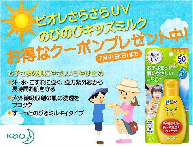 50円引きクーポンプレゼント お子さまの肌にやさしい日やけ止め 横浜・川崎