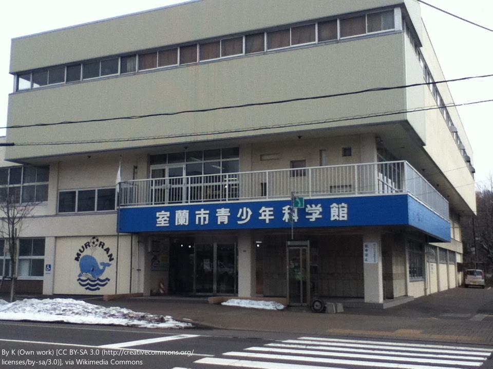 JXエネルギー室蘭製造所 施設見学会 室蘭市 (8/4) 札幌
