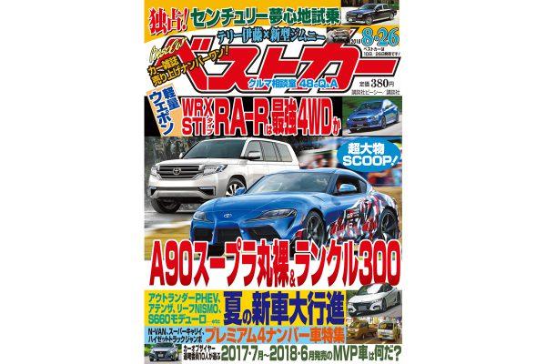 A90スープラ丸裸&ランクル300 ベストカー8月26日号