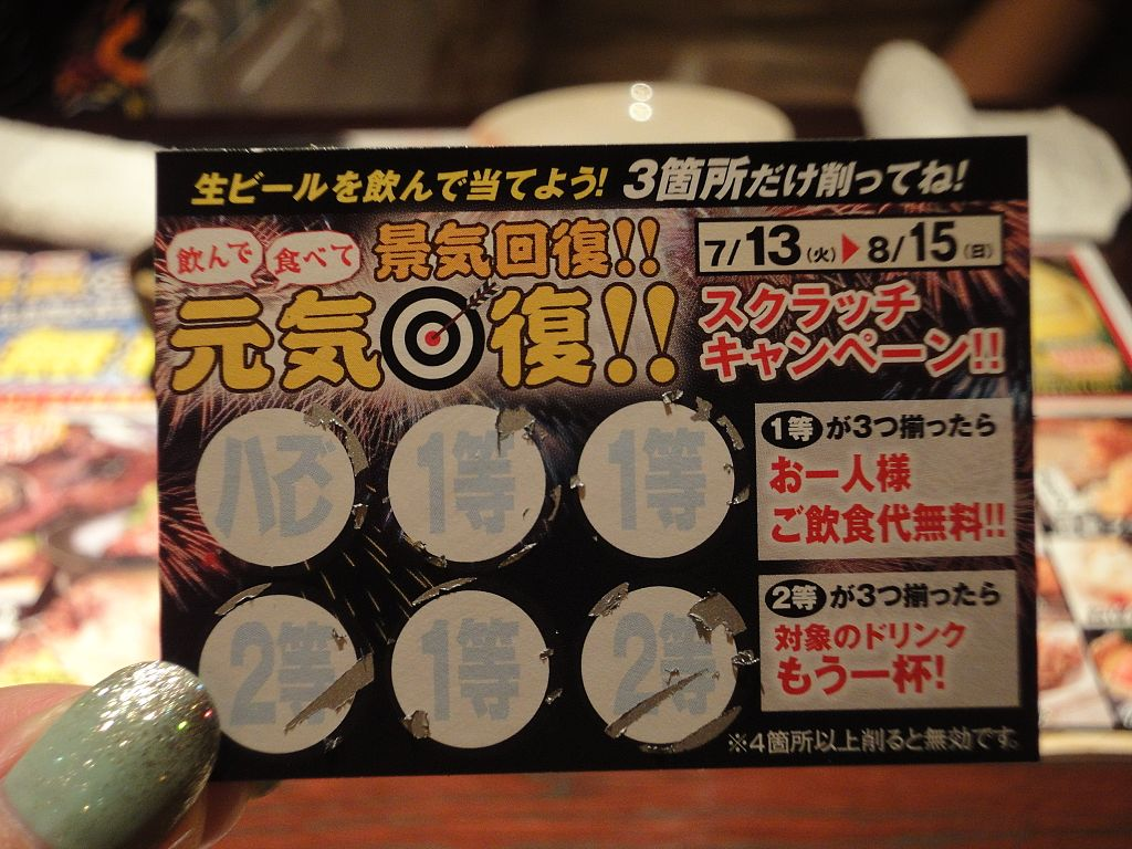 Understanding the Lottery Games of Japan | YABAI - The