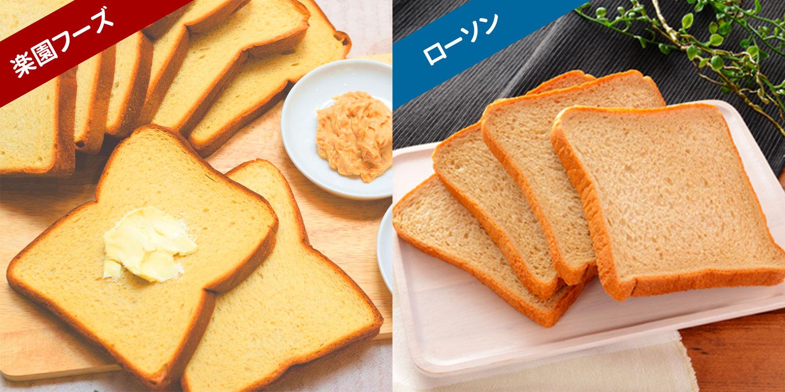 楽園フーズとローソンの低糖質パンを比較