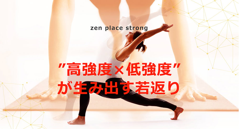 zen place strong