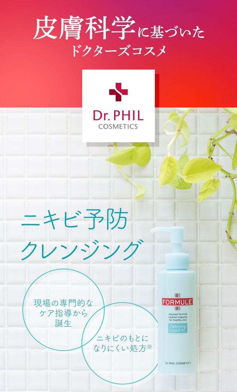 Dr.PHIL(ドクターフィル)フォルミュール クレンジングリキッド AC