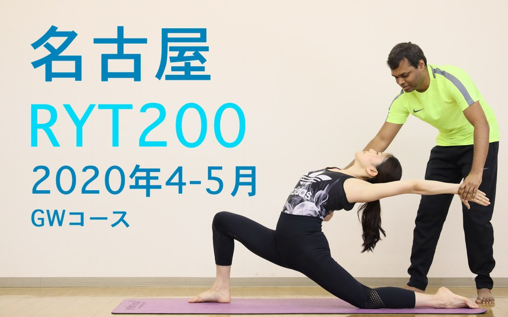 Prabhu Yoga(プラブヨガ)名古屋RYT200