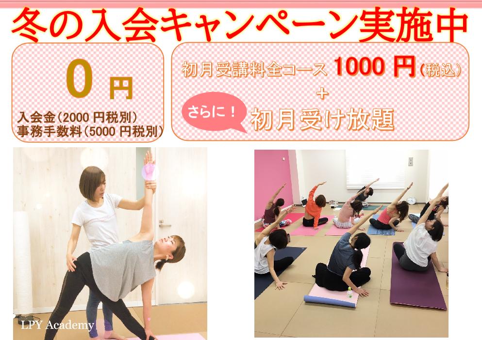 スタジオLPY入会キャンペーン