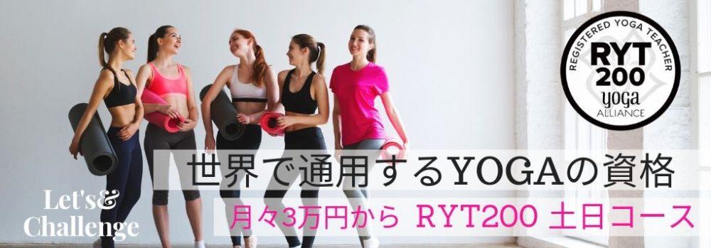 YMAS(ヨガメディテーションアカデミー札幌)RYT200土日コース