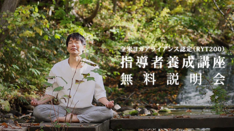 Yoga shala sapporo(ヨガシャラ)RYT200指導者養成講座