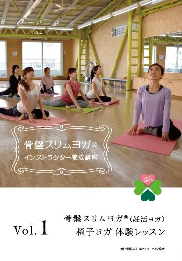 一般社団法人日本ハッピーライフ協会(JAHA)レッスンイメージ1