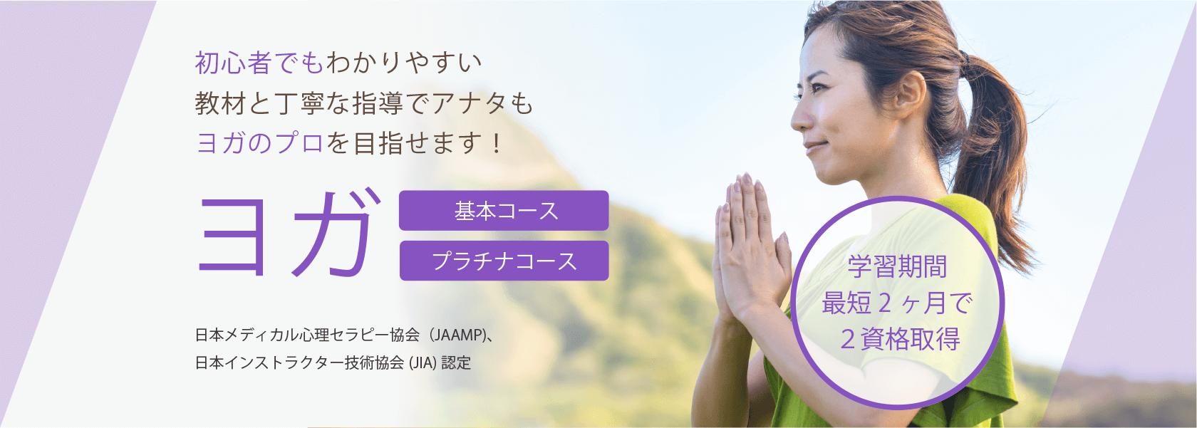 SARA school JAPAN(サラスクールジャパン)のコースイメージ
