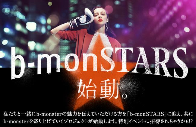 b-monster(ビーモンスター)始動イメージ