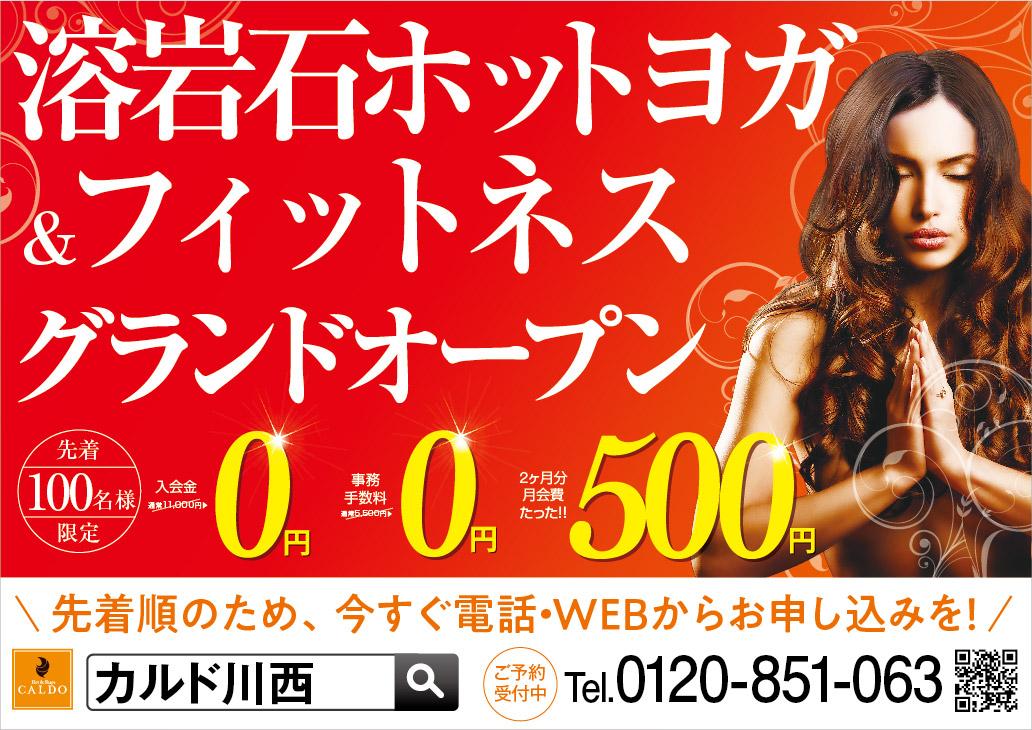 ホットヨガ&フィットネスジムCALDO(カルド) 川西店グランドオープン