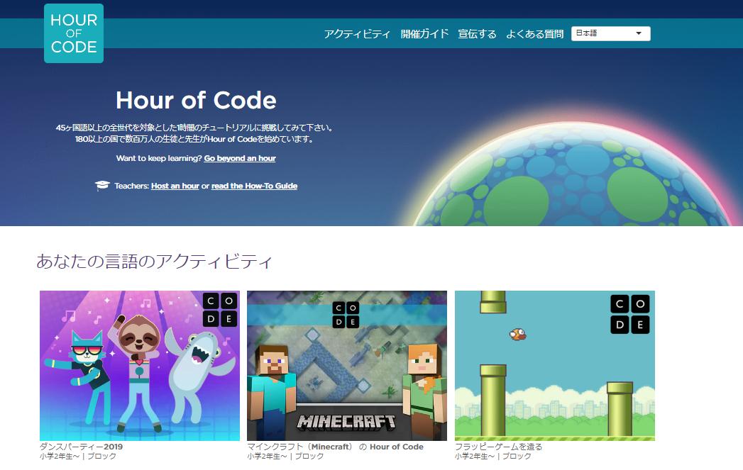 コードスタジオ Hour of code