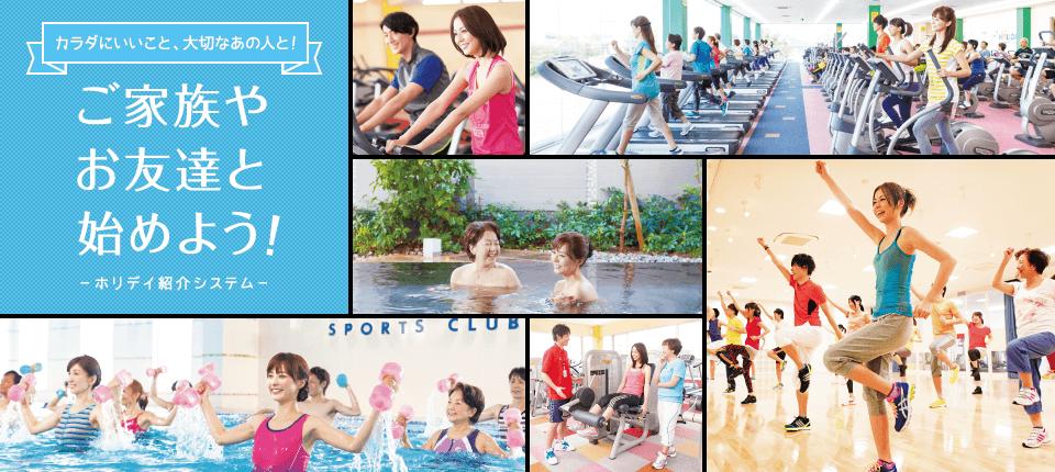 ホリデイスポーツクラブ 札幌北24条店のイメージ