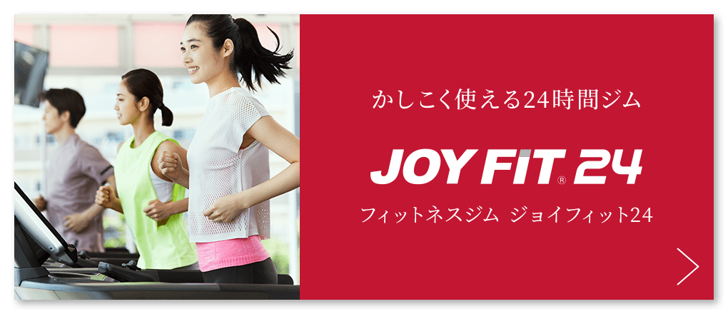JOYFIT24 名古屋太閤通店 (ジョイフィット)のメリット