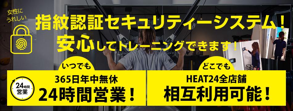 HEAT24東桜店(ヒート)の利用メリット