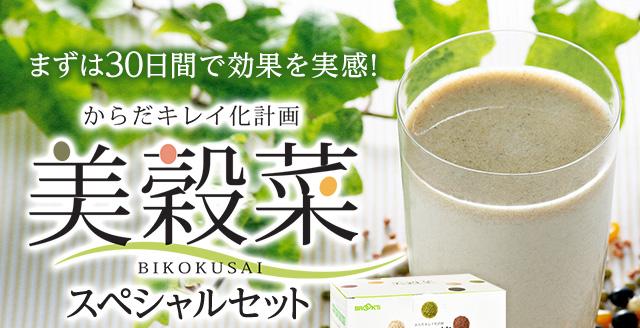 BROOK'S(ブルックス)美穀菜スペシャルセット