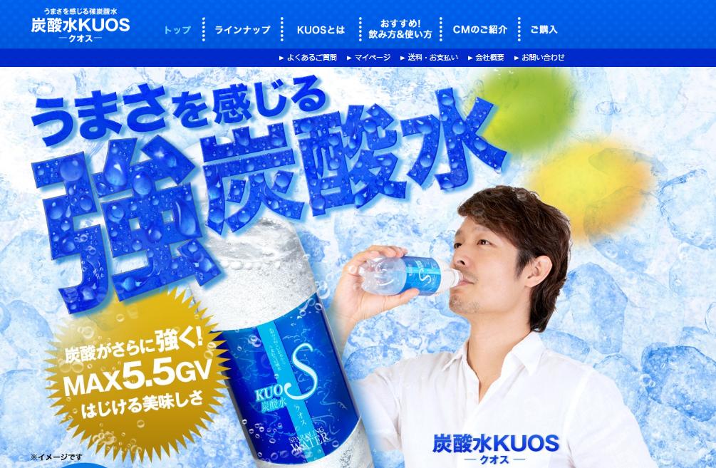 炭酸水KUOS(クオス)
