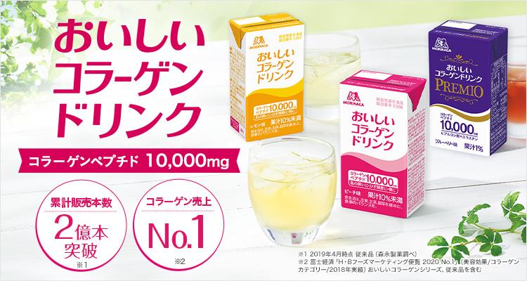 森永製菓/コラーゲンドリンク