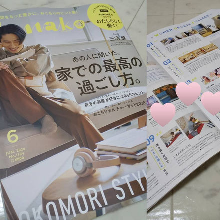 いまよがオンライン雑誌Hanako掲載